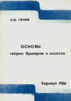 Основы теории бункеров и силосов. Гячев Л.В. 1986
