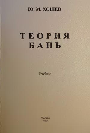Теория бань. Хошев Ю.М. 2006