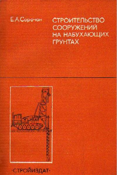 Строительство сооружений на набухающих грунтах. Сорочан Е.А. 1989
