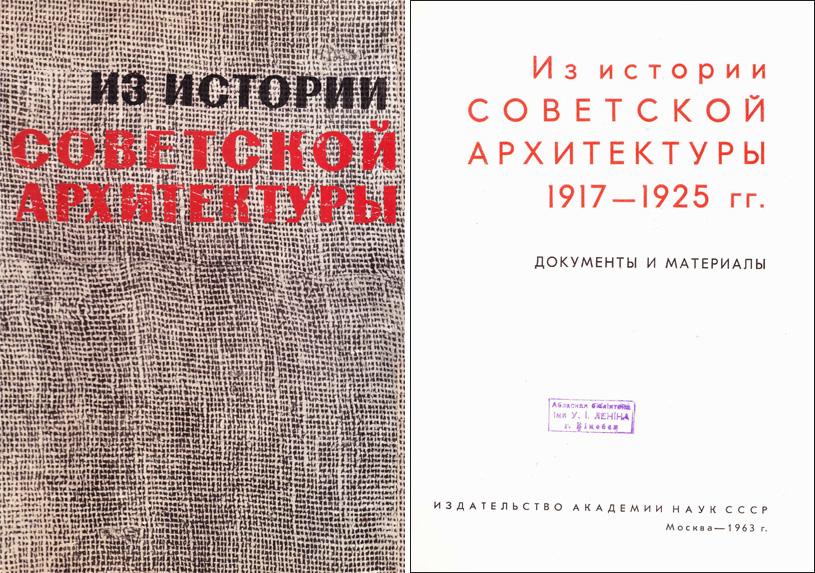 Из истории советской архитектуры 1917-1925 гг. Документы и материалы. Хазанова В.Э. (сост.). 1963
