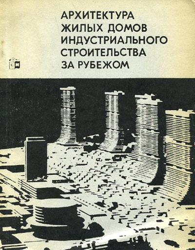 Архитектура жилых домов индустриального строительства за рубежом. Коссаковский В.А., Ржехина О.И. 1974