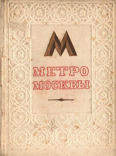 Метро Москвы. Катцен И. 1947
