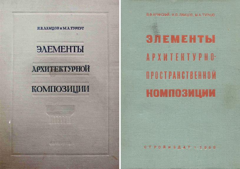 Элементы архитектурной композиции. Кринский В.Ф., Ламцов И.В., Туркус М.А. 1938, 1968