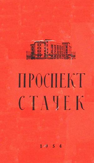 Проспект Стачек (Архитектурные ансамбли Ленинграда). Гринцевич О.С. 1954