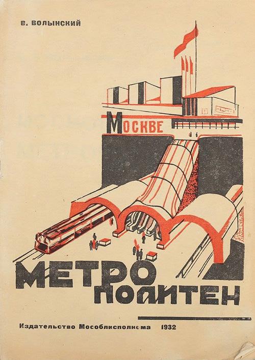 Московский метрополитен. Волынский В.Я. 1932