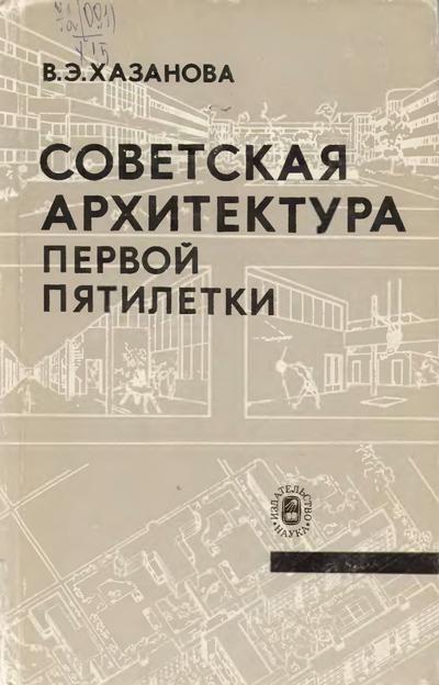 Советская архитектура Первой пятилетки. Проблемы города будущего. Хазанова В.Э. 1980