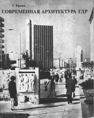 Современная архитектура ГДР. Кренц Г. 1975