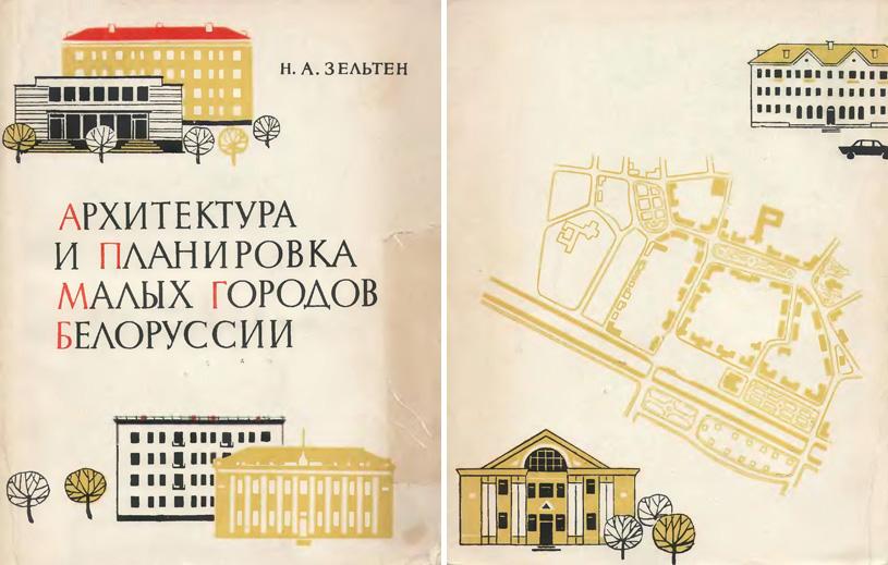 Архитектура и планировка малых городов Белоруссии. Зельтен Н.А. 1968