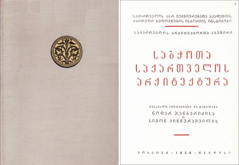 Архитектура Советской Грузии. Джанберидзе Н., Кинцурашвили С. 1958