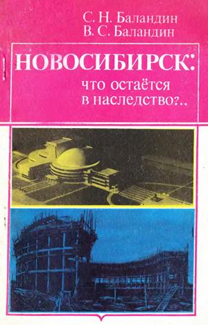 Новосибирск: что остаётся в наследство?.. Баландин С.Н., Баландин В.С. 1990