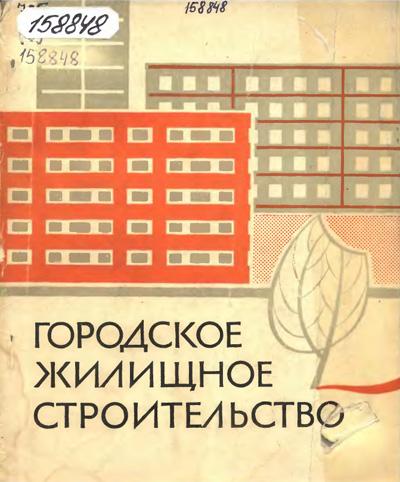Городское жилищное строительство. Опыт применения типовых проектов. Рудаков П.Г., Федоров Е.П. 1964