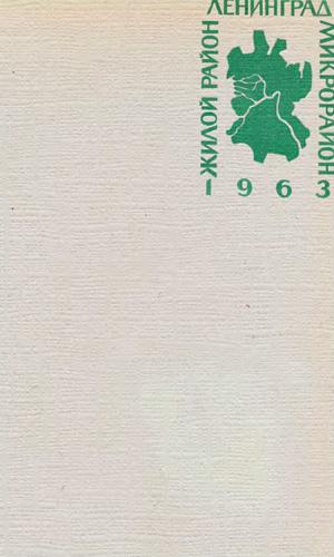 Жилой район и микрорайон. Новые принципы планировки и застройки. Наумов А.И. и др. 1963
