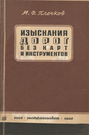 Изыскания дорог без карт и инструментов. Плечков М.Ф. 1935