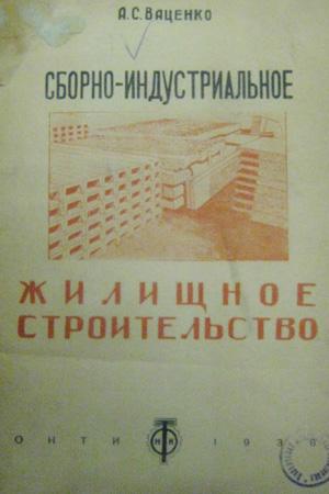 Сборно-индустриальное жилищное строительство. Ваценко А.С. 1936