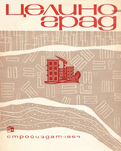 Целиноград (опыт проектирования). Шквариков В.А. (ред.). 1964
