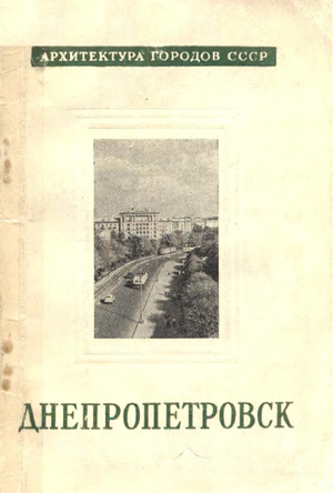 Днепропетровск (Архитектура городов СССР). Швидковский О.А. 1960