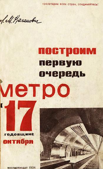 Построим первую очередь метро к 17-й годовщине Октября. Каганович Л.М. 1934