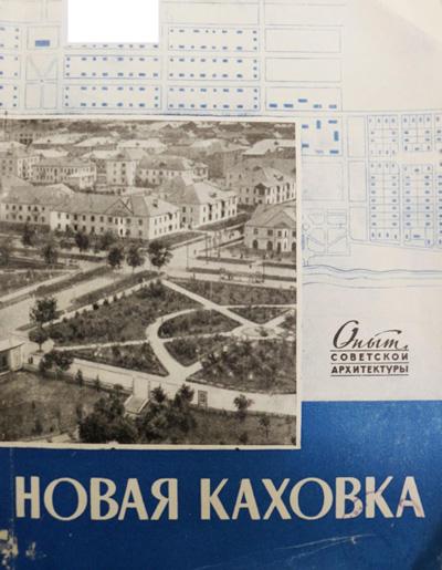 Новая Каховка (Опыт советской архитектуры). Пекарева Н.А. 1958
