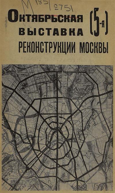 Октябрьская (5-я) выставка реконструкции Москвы в витринах по ул. Горького. 1935