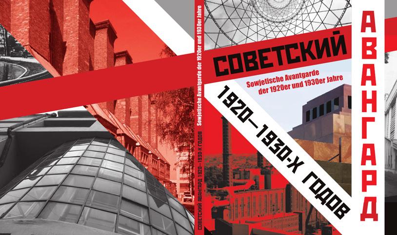 Советский авангард 1920-1930-х годов. Уханова П.С., Максимова А.А. (ред.). 2008