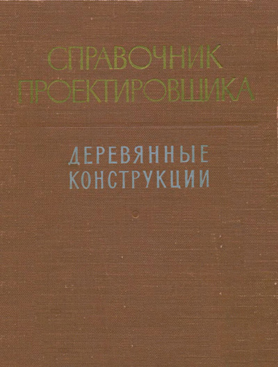 Справочник проектировщика. Деревянные конструкции. Отрешко А.И. 1957