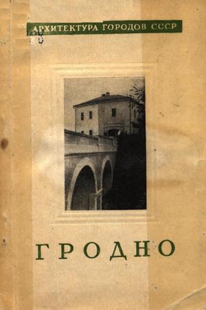 Гродно (Архитектура городов СССР). Кудряшев В.И. 1960