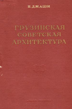 Грузинская советская архитектура (на примере Тбилиси). Джаши Н.Д. 1956