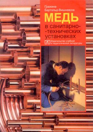 Медь в санитарно-технических установках. Гражина Бартольд-Вишневска. 1997