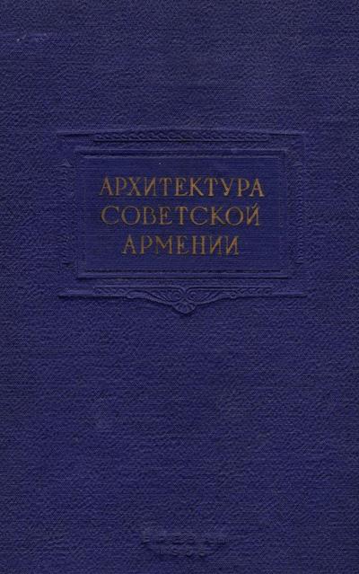 Архитектура Советской Армении. Арутюнян В.М., Оганесян К.Л. 1955