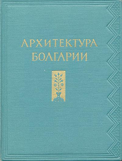 Архитектура Болгарии. Цапенко М.П. 1953