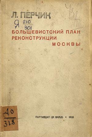 Большевистский план реконструкции Москвы. Перчик Л. 1935