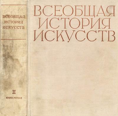 Всеобщая история искусств. Т.2 (6) - кн. 1. Искусство Средних веков. Веймарн Б.В., Колпинский Ю.Д. и др. (ред.). 1961