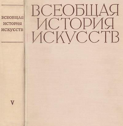 Всеобщая история искусств. Т.5 (6). Искусство 19 века. Колпинский Ю.Д., Яворская Н.В. и др. (ред.). 1964