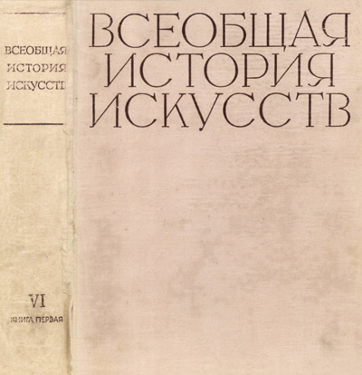 Всеобщая история искусств. Т.6 (6) - кн. 1. Искусство 20 века. Колпинский Ю.Д., Веймарн Б.В. и др. (ред.). 1965