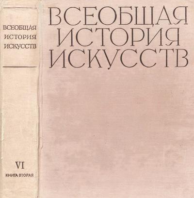 Всеобщая история искусств. Т.6 (6) - кн. 2. Искусство 20 века. Колпинский Ю.Д., Веймарн Б.В. и др. (ред.). 1966