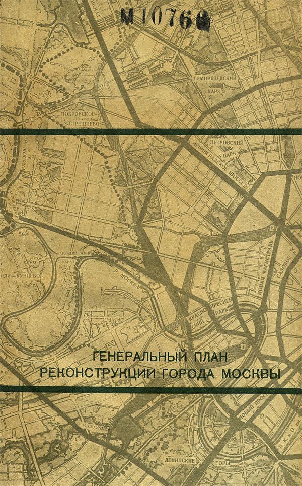 Генеральный план реконструкции города Москвы. 1935