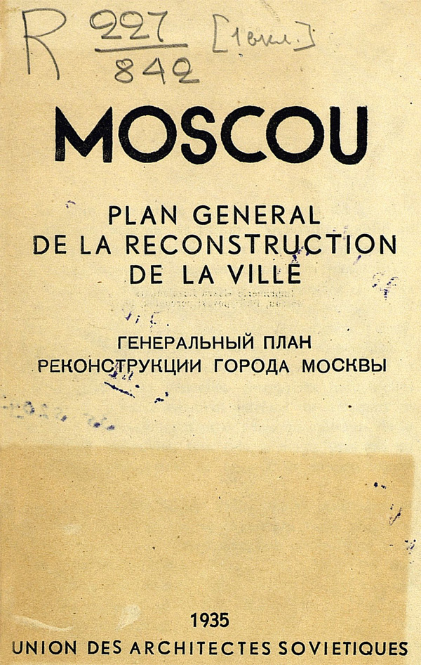 Генеральный план реконструкции города Москвы. Moscou. Plan general de la reconstruction de la ville. 1935