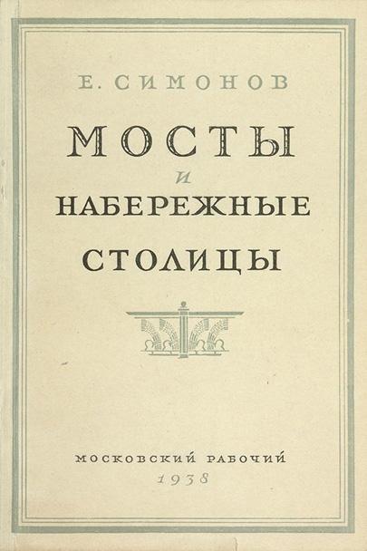 Мосты и набережные столицы. Симонов Е. 1938