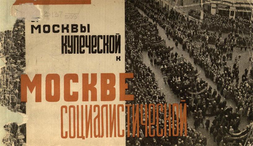 От Москвы купеческой к Москве социалистической. Альбом. Каганович Л.М. (текст). 1932