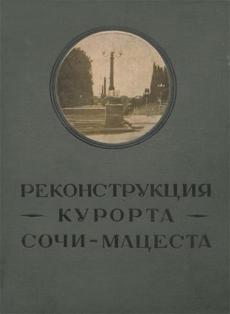 Реконструкция курорта Сочи-Мацеста. Отчет комиссии. 1936