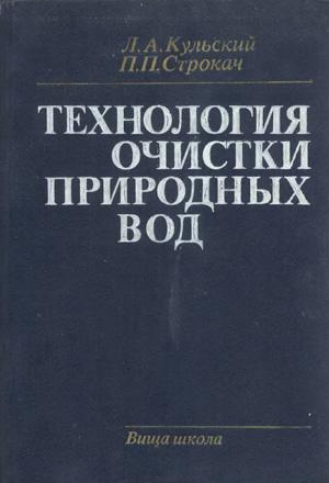 Технология очистки природных вод. Кульский Л.А., Строкач П.П. 1986