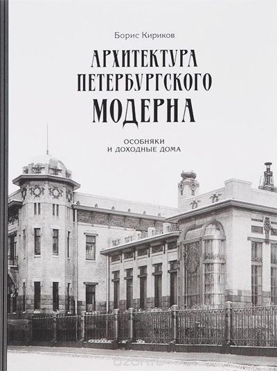 Архитектура петербургского модерна. Особняки и доходные дома. Кириков Б.М. 2012