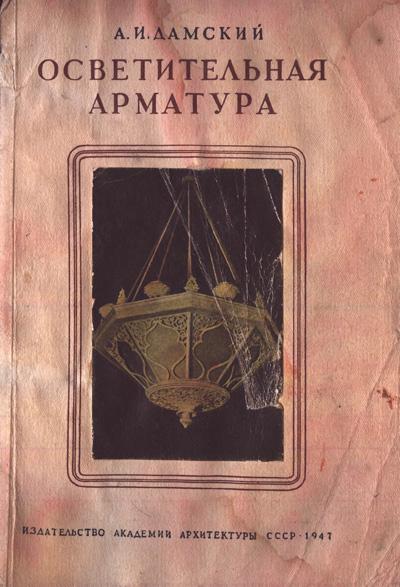 Осветительная арматура (Художественные изделия в архитектуре). Щусев А.В. (ред.), Дамский А.И. 1947