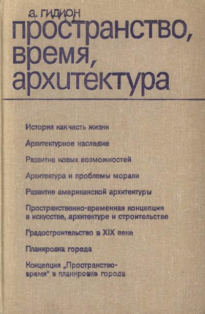 Пространство, время, архитектура. Зигфрид Гидион. 1984