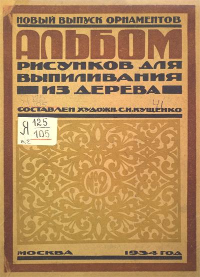 Альбом рисунков для выпиливания из дерева. № 2. Кущенко С.И. 1934