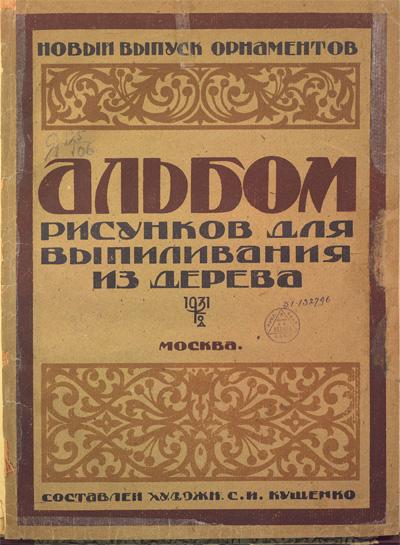 Альбом рисунков для выпиливания из дерева. Кущенко С.И. 1931