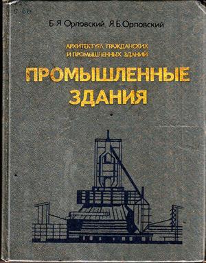 Архитектура гражданских и промышленных зданий. Промышленные здания. Орловский Б.Я., Орловский Я.Б. 1985