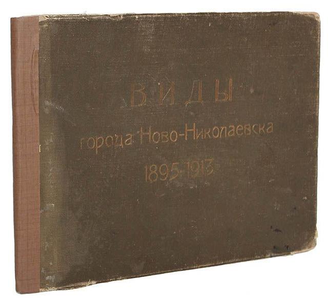 Виды города Ново-Николаевска. 1895—1913. С.-Петербург. 1914