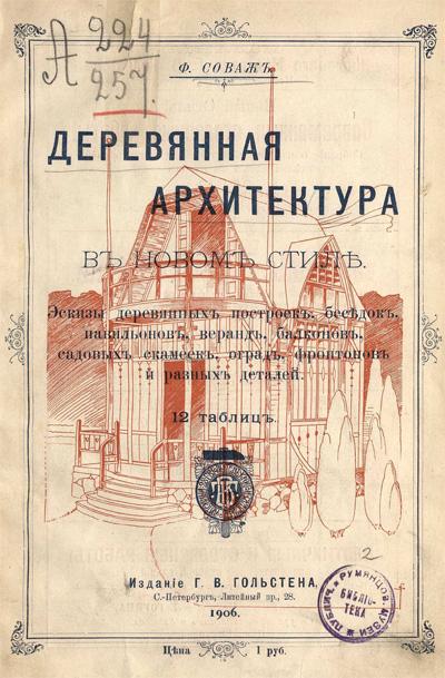 Деревянная архитектура в новом стиле. Соваж Ф. 1906