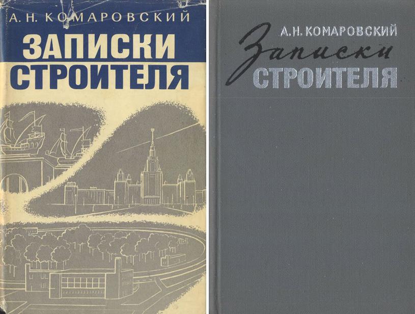 Записки строителя. Комаровский А.Н. 1972